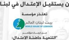 مؤسسة لبنان العالم أرجأت مؤتمرها عن التنمية نتيجة الأوضاع السياسية