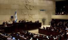 اللجنة الوزارية الإسرائيلية تصادق على مشروع قانون حل الكنيست