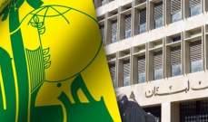 الشرق الأوسط: إنشاء الصندوق العام يمثل التفافا على العقوبات الأميركية