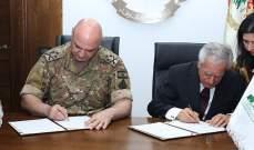 توقيع إتفاقية تعاون بين الجيش اللبناني والجامعة اللبنانية الأميركية