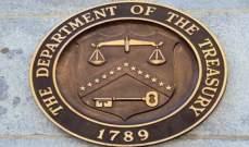 وزارة الخزانة الأميركية: فرض عقوبات على وزير دفاع فنزويلا وزوجة مادورو