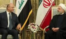 رئيس العراق: لا نقبل بأي ضرر تتعرض له إيران ونرفض التوترات في المنطقة