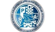 هيئة إدارة السير: لوضع اللاصقة الخاصة بالميكانيك على زجاج السيارة