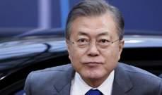 رئيس كوريا الجنوبية أقال وزير المال وكبير مسؤولي الإقتصاد في الرئاسة