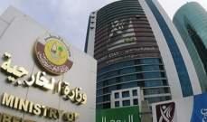 خارجية قطر ترفض اعتراف الولايات المتحدة بسيادة إسرائيل على الجولان