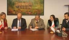 """توقيع اتفاقية بشأن الاقتصاد السلوكي بين الجامعة اللبنانية و """"نادج ليبانون"""""""