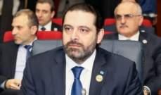 الحريري: لمضاعفة الجهود الدولية لتأمين عودة النازحين لبلادهم بصورة آمنة وكريمة