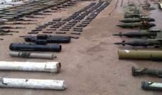 """""""سانا"""": العثور على أسلحة أميركية وإسرائيلية من مخلفات المسلحين بريف درعا الغربي"""