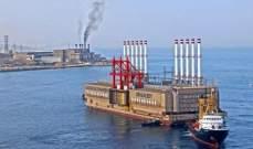 كهرباء لبنان: اقترحنا ربط الباخرة الثالثة المجانية بالزهراني وليس بالجية