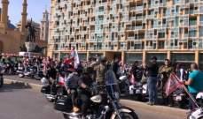 مواكب دراجات انطلقت من بيروت الى البقاع والشمال في اطار احتفالات الجيش بالإستقلال