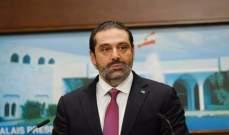الحريري: بحال عدم إحترام الأفرقاء قرار النأي بالنفس مشكلتهم ستكون معي