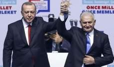 """حزب """"العدالة والتنمية"""" التركي رشّح يلدريم لرئاسة بلدية اسطنبول"""