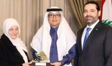 الحريري عرض مع البخاري للأوضاع العامة وآخر المستجدات والعلاقات الثنائية