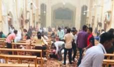 شرطة سريلانكا تبدأ عملية تفتيش مقر المجموعة المتهمة بتفجيرات أحد الفصح