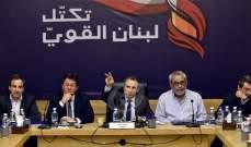 مصادر لبنان القوي للجمهورية:التكتل سيشارك بجلسة اللجان المشتركة لتزخيم العمل التشريعي
