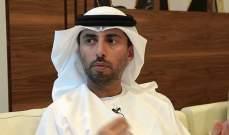وزير الطاقة الإماراتي: مخزونات النفط العالمية ما زالت تتزايد خاصة في الولايات المتحدة