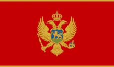الحزب الحاكم بالجبل الأسود يختار زعيمه لخوض الانتخابات الرئاسيةالمقبلة