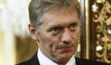 الكرملين: من المستحيل توقيع معاهدة سلام بين روسيا واليابان بدقيقة واحدة