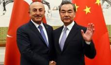 وزير خارجية الصين: ندعم جهود تركيا لحماية أمنها واستقرار اقتصادها