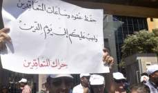 اعتصام لحراك المتعاقدين الثانويين بمشاركة الاتحاد العمالي العام أمام وزارة التربية