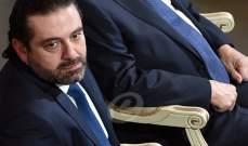 مصادر في 8 آذار للاخبار: اعتذار الحريري لا يعني بالضرورة إعادة تكليفه من جديد