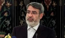 وزير داخلية إيران: ثمة فراغ أمني في مناطق باكستان الحدودية مع بلدنا