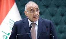 عبد المهدي أعلن انسحاب 25 بالمئة من القوات الأجنبية من العراق في 2018