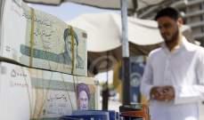 كيف تعاطى الشعب الايراني مع أسبوع العقوبات الأول