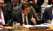 سافرونكوف: موسكو عرقلت بيانا بمجلس الأمن بشأن سوريا حاول تشويه الأوضاع بإدلب