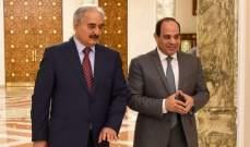 السيسي خلال استقباله حفتر:نؤكد دعم جهود الجيش الليبي في مكافحة الإرهاب