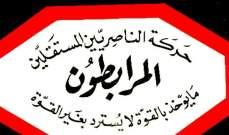 المرابطون: الجيش كان وسيبقى حصانة لأمن الوطن وضمانة الاستقرار