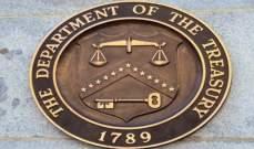 وزارة الخزانة الأميركية: ما من شريك تجاري رئيسي للولايات المتحدة يتلاعب بقيمة عملته
