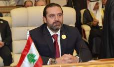 الحريري: نرفض ما يشاع عن مشاريع التوطين ولبنان لن يتخلى تحت أي ظرف عن الإنتماء العربي