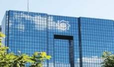 البنك المركزي الإيراني: حجم الديون الخارجية انخفض إلى 10.6 مليار دولار