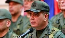 وزير دفاع فنزويلا: القوات المسلحة لا تعترف بزعيم المعارضة رئيسا للبلاد