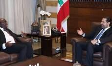 الحريري عرض الأوضاع مع نائب رئيس جمهورية غانا