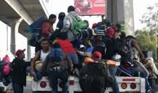 آلاف المهاجرين يجتازون مرحلة جديدة في المكسيك باتجاه الولايات المتحدة