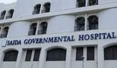 موظفو مستشفى صيدا الحكومي لنصرالله: لتكن وزارة الصحة إلى جانبنا