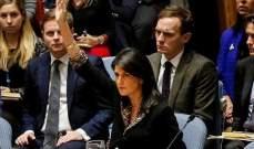هايلي: أستانا فشلت في وقف العنف وتعزيز الحل السياسي في سوريا