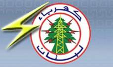 كهرباء لبنان: عزل محول في محطة معمل الزهراني غدا للقيام بصيانة ضرورية