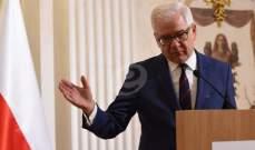 وزير خارجية بولندا: تدخلات إيران في سوريا تؤثر سلبا في المنطقة