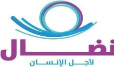 """جمعية """"نضال لأجل الإنسان"""" تستغرب إلغاء وزارة الدولة لحقوق الإنسان"""