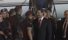 وصول الحريري الى مطار بيروت الدولي