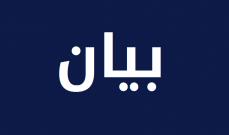 أهالي موظفي مستشفى صيدا الحكومي دعوا إلى وقفة تضامنية غدا