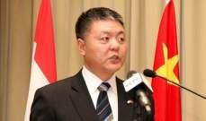 كيجيان: الصين مستعدة لدعم جهود لبنان ودول المنطقة للحفاظ على سيادتها وأمنها