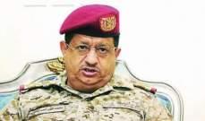 وزير الدفاع اليمني: الحوثيون ينفذون مطامع إيران وأهوائها في اليمن