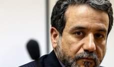 عراقجي:أي عقوبات أوروبية جديدة على إيران ستؤثر الاتفاق النووي