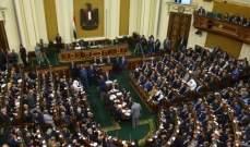 البرلمان المصري: إجراءات النظر بالتعديلات الدستورية تنتهي منتصف نيسان