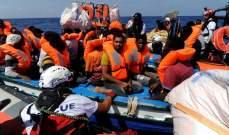 سفينة إغاثة أنقذت 141 مهاجرا قبالة ساحل ليبيا
