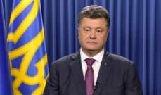 الرئيس الاوكراني: روسيا شنت مرحلة جديدة من العدوان